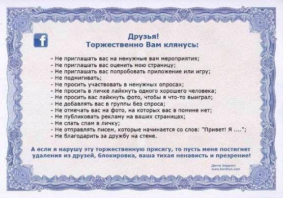 facebook-klyatva-denysa-berdnyka