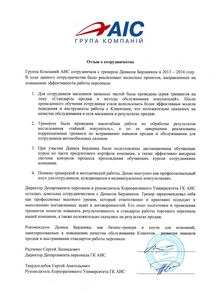Денис Бердник отзыв ГК АИС