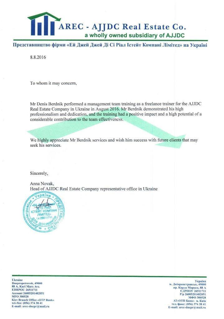 Денис Бердник отзыв AREC