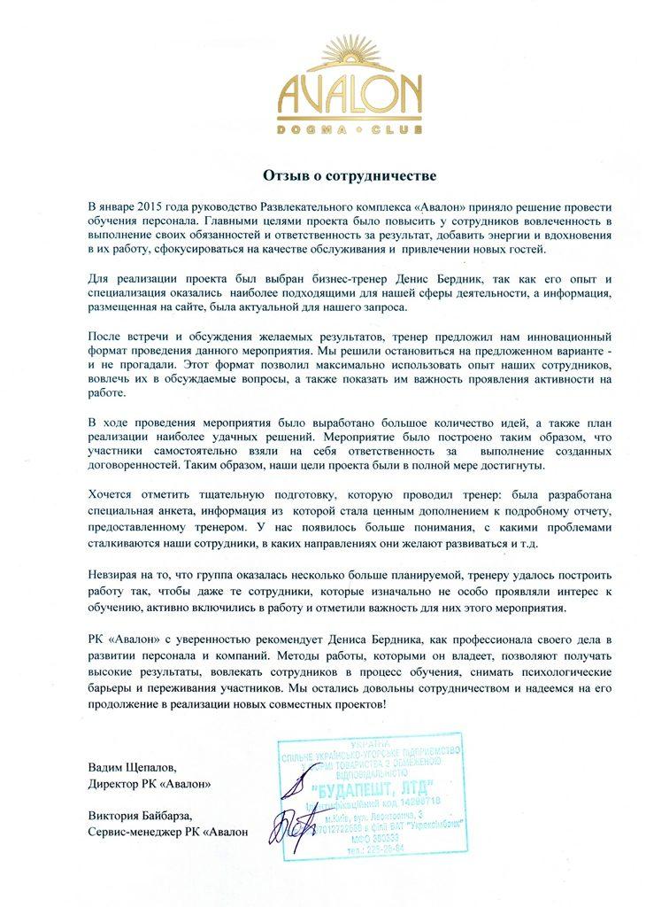 Денис Бердник отзыв РК Авалон