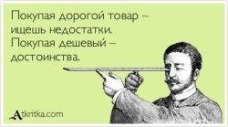 dorogoj-deshevyj-tovar