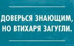 doversya-znayushchim