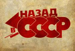 Обслуживание в СССР
