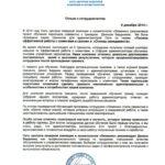 Денис Бердник отзыв Люменис