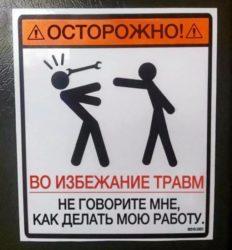 Техника безопасности прежде всего